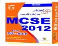 آموزش به زبان فارسی MCSE 2012 70-411