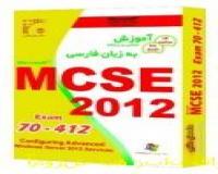 آموزش به زبان فارسی MCSE 2012 70-412