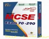 آموزش بع زبان فارسی MCSE Exam70-290
