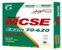 آموزش به زبان فارسی MCSE Exam70-620