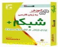 NETWORK+(شبکه+)