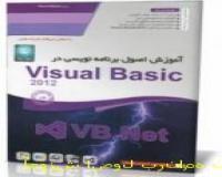 آموزش اصول برنامه نویسی در Visual Basic 2012