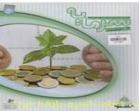 نرم افزار حسابداری سرمایه