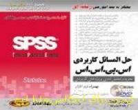 حل المسائل کاربردی SPSS