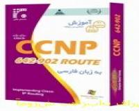 آموزش به زبان فارسی Cisco-CCNP 642-902 ROUTE