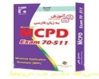 آموزش به زبان فارسی MCPD 70-511