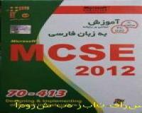 آموزش به زبان فارسی MCSE 2012 Exam 70-413