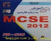 آموزش به زبان فارسی MCSE 2012 Exam 70-414