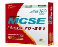 آموزش به زبان فارسی MCSE Exam70-291