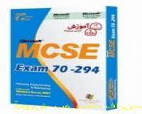 آموزش به زبان فارسی MCSE Exam70-294