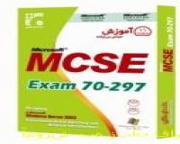 آموزش به زبان فارسی MCSE Exam70-297