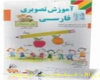 آموزش تصویری فارسی اول دبستان