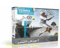 آموزش تنیس