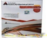 آموزش جامع اتوکد الکتریکال 2014