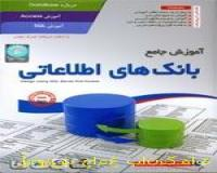 آموزش جامع بانک های اطلاعاتی