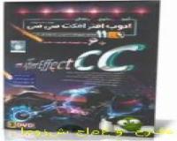 آموزش جامع و  حرفه ای Adobe After Effect CC (ادوب افتر افکت سی سی)
