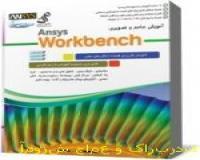 آموزش جامع و کاربردی Ansys Workbench