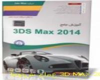 آموزش جامع 3D MAX 2014