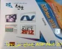 آموزش جامع ASP.Net 2012