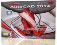 آموزش جامع AUTOCAD 2D 2014