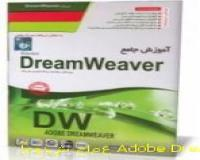 آموزش جامع Adobe DreamWeaver CC