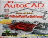 آموزش جامع Autocad 2015