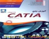 آموزش جامع CATIA طراحی و مدلسازی قطعات