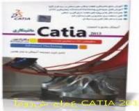 آموزش جامع CATIA 2013 ماشینکاری
