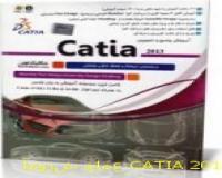 آموزش جامع CATIA 2013 مدل سازی