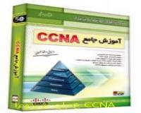 آموزش جامع CCNA