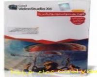 آموزش جامع Corel Video Studio X6 (کورل ویدئو استیو)