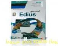 آموزش جامع EDIUS (آموزش جامع ادیوس)