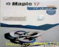 آموزش جامع Maple 17 (میپل17)