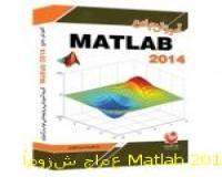 آموزش جامع Matlab 2014