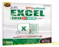 آموزش جامع Excel 2013 + 2010 (اکسل)