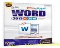 آموزش جامع Microsoft Word 2013 + 2010