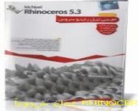 آموزش جامع RHINOCEROS 5.3