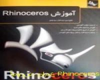 آموزش جامع Rhinoceros