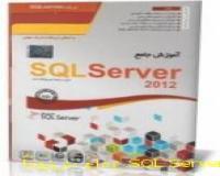 آموزش جامع SQL Server 2012