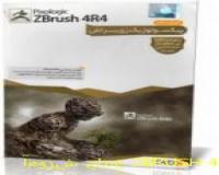 آموزش جامع Pixologic ZBrush 4R4