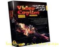 آموزشی جلوه های ویژه و افترافکت با VideoCopilot