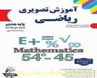آموزش ریاضی پایه هشتم