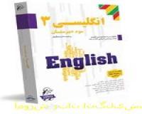 آموزش زبان انگلیسی سوم دبیرستان