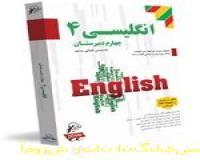آموزش زبان انگلیسی چهارم دبیرستان