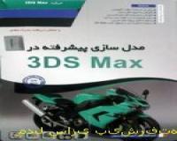 مدل سازی پیشرفته در 3D Max