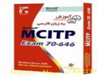 آموزش فارسی MCITP Exam70-646