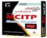آموزش فارسی MCITP Exam70-680+R2