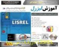 آموزش لیزرل LISREL