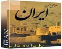 سرای من ایران