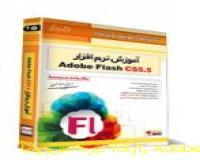 آموزش نرم افزار Adobe Flash CS5.5 (مقدماتی و متوسط)